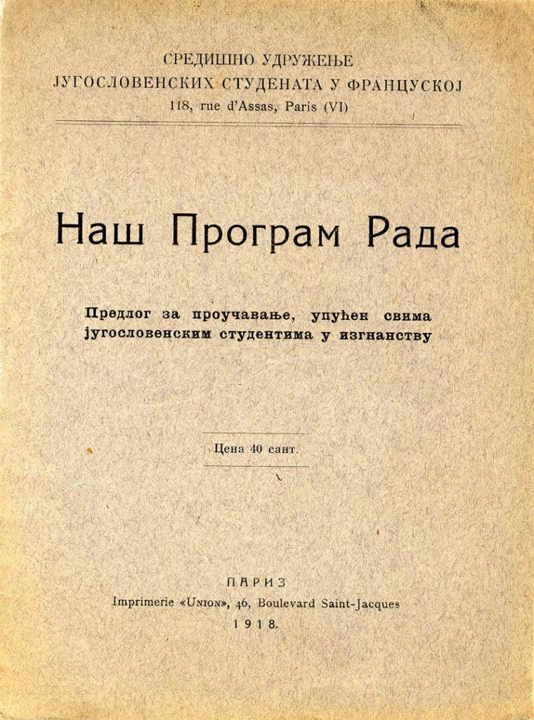 Program 1918.